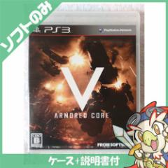 PS3 ARMORED CORE V アーマード・コア ファイブ 特典なし ソフト プレステ3 プレイステーション3 PlayStation3 SONY 中古 送料無料