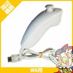 Wii ウィー ヌンチャク シロ 白 コントローラー 純正 ニンテンドー 任天堂 Nintendo 中古 送料無料