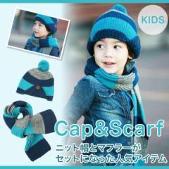 子供 ニット帽 マフラーセット 男の子 キッズ KIDS ベビー 子ども キャップ ニットキャップ 帽子 冬 防寒