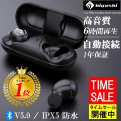 ≪タイムセール≫【ランキング1位】 ワイヤレスイヤホン bluetooth 5.0 両耳 高音質 イヤホン bluetooth ワイヤレス Android スポーツ
