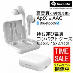 【おしゃれな最新版 AAC&aptX対応】 ワイヤレスイヤホン bluetooth5.0 両耳 高音質 イヤホン bluetooth ブルートゥース ワイヤレス Andr