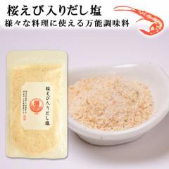 塩 桜えび入りだし塩 180g 桜海老使用 岩塩 和食 万能調味料 西伊豆 三角屋水産
