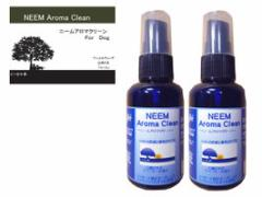 BLOOM ニームアロマクリーン(ラベンダー) NEEM Aroma Clean 50ml 2本セット【For Dog】【(ノミ・ダニ)駆除用としても。】