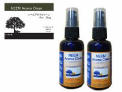 BLOOM ニームアロマクリーン(マンダリンオレンジ) NEEM Aroma Clean 50ml 2本セット【For Dog】【(ノミ・ダニ)駆除用としても。】