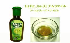 ハーフィズ ヂー アムラ オイル 50ml Hair Oil HAFIZ JEE AMLA OIL