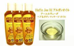 ハーフィズ ヂー アルガン オイル 70ml  *3セット(100%ピュアアルガンオイル) HAFIZ JEE PURE ARGAN OIL