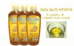 ハーフィズ ヂー セサミ オイル 200ml *3セット (生ゴマ油)(100%ピュアセサミオイル) HAFIZ JEE PURE SESAME OIL
