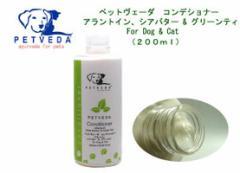 ペットヴェーダ コンデショナー アラントイン、シアバター & グリーンティ【For Dog & Cat】 200ml