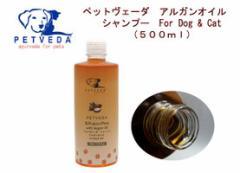 ペットヴェーダ アルガンオイル シャンプー【For Dog & Cat】 500ml,PETVEDA ARGAN OIL SHAMPOO