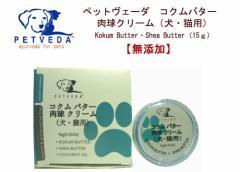 【お試し】ペットヴェーダ コクム バター 肉球クリーム 無添加【For Dog & Cat】 15g,PETVEDA Natural Paw Balm
