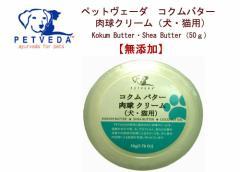 【無添加】ペットヴェーダ コクム バター 肉球クリーム 【For Dog & Cat】 50g,PETVEDA Natural Paw Balm