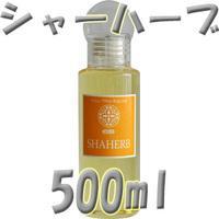 シャナーズ シャーハーブ 500ml フェイス&ボディケア