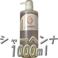 シャナーズ シャーヘンナ 1000ml ヘアケア・シャンプー