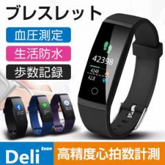 スマートウォッチ 日本語 line 対応 心拍計 血圧計 IP67防水 USB式 スマートブレスレット 生理管理 睡眠検測 アラーム 時計
