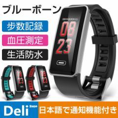 スマートウォッチ iphone 対応 スマートブレスレット 活動量計 心拍計 血圧計 防水 line対応 着信通知 睡眠検測 Android 腕時計