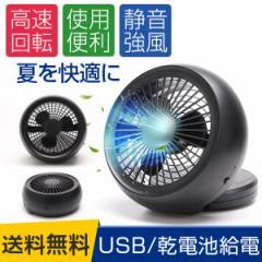 USB扇風機 充電式 静音 ミニ 大風量 USBファン デスク パソコン オフィス 卓上扇風機 ファン 小型 usb 節電対策 熱中症対策 軽量 省エネ
