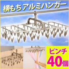 ピンチハンガー 洗濯物干し 引っ張る アルミ 角型 アイデア 横もち 40 コンパクト ハンガー TA-11 40ピンチ フック付き 洗濯ばさみ 便利