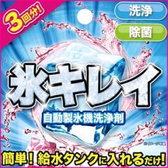 自動製氷機洗浄剤 氷キレイ 3回分 洗浄剤 除菌 製氷機 クリーナー 日本製 冷蔵庫用 冷凍庫用 製氷タンク 掃除 メール便 送料無料