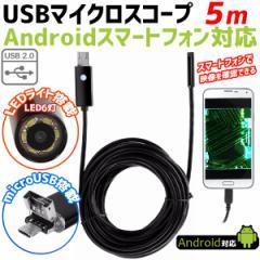 USBマイクロスコープ Android スマートフォン スマホ 対応 防水 映像 モニター 6LED 直径7mm 全長5m メール便 送料無料
