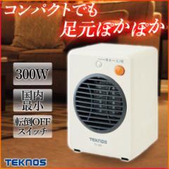 ミニファンヒーター モバイルセラミックヒーター TS-300 ホワイト 300W 電気ファンヒーター 電気ヒーター 足元 コンパクト