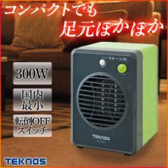 ミニファンヒーター セラミック 300W 小型 電気ファンヒーター 省エネ TEKNOS ミニセラミックファンヒーター   TS-310 緑 グリーン