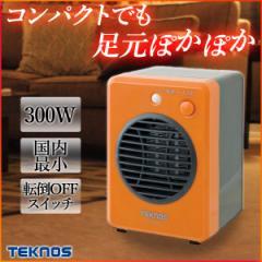 ミニファンヒーター セラミック 300W 小型 電気ファンヒーター 省エネ TEKNOS ミニセラミックファンヒーター   TS-320 オレンジ