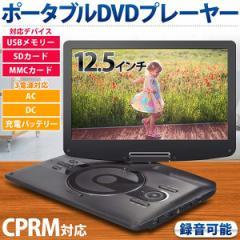 ポータブルDVDプレーヤー 本体 車載 車 VS-GD4125 12.5インチ DVD ポータブル 液晶 プレーヤー AC DC バッテリー CPRM