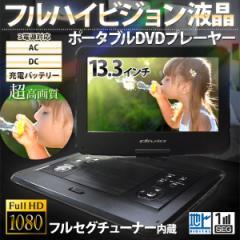 ポータブルDVDプレーヤー 本体 13.3インチ KH-FDD1300 フルハイビジョン DVDプレーヤー フルセグ ワンセグ 地デジ ドライブ 車載