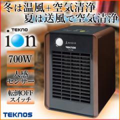 セラミックヒーター 消臭 ヒーター 人感センサー付 700W TST-705 ブラウン マイナスイオン 小型 ストーブ 暖房器具 電気 ヒーター