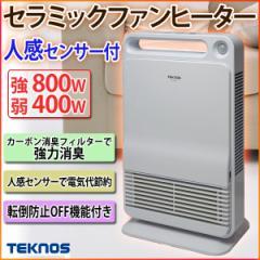 セラミックファンヒーター 人感センサー付 TS-800 400W 800W ホワイト セラミックヒーター 消臭 小型 ストーブ 暖房器具 電気 ヒーター