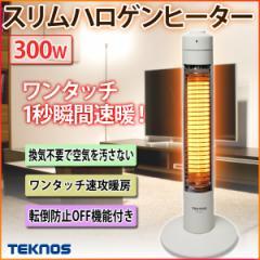 スリム ハロゲンヒーター PH-307 300W 1灯 ホワイト コードフック付き タワー型 縦型 小型 ストーブ 暖房器具 電気 ヒーター