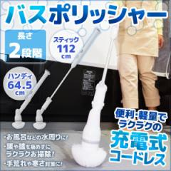 バスポリッシャー 充電式 電動 お風呂掃除 ブラシ VS-H012 風呂 浴室 壁 浴槽 掃除 軽量 コードレス 電動ブラシ クリーナー