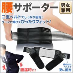 腰痛ベルト 腰サポーター 腰ベルト 2重巻き 腰 コルセット 腹巻き 男女兼用 腰用サポーター 腰用ベルト メール便 送料無料