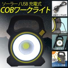 ライト 充電式 ソーラー USB USB充電 対応 COB COBライト 作業灯 ワークライト ソーラーバッテリー 太陽光 モバイルバッテリー