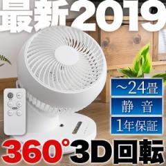 2019 最新モデル 扇風機 サーキュレーター 360°首振り回転 1年保証 AC 首振り 静音 天井 タイマー 固定  白 送風機