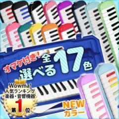 鍵盤ハーモニカ 32鍵盤 ハーモニカ P3001-32K メロディーピアノ ピアニカ  音楽 授業 吹き口 卓奏用 立奏用