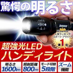 ハンドライト 懐中電灯 LEDライト 強力 超強力 ハンディライト XM-L T6 防災 小型 1600lm 携帯 明るい 防水 メール便 送料無料