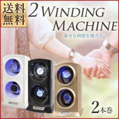 ワインディングマシーン 2本 VS-WW012 LEDライト搭載 自動巻き時計用 静音 ワインディングマシン ウォッチワインダー