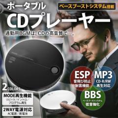 ポータブルCDプレーヤー VS-M015 ホワイト ブラック 本体 2電源 コンパクト 音楽 ミュージック プレイヤー オーディオ 軽量 薄型