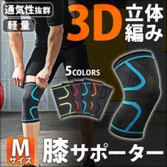 膝サポーター 3D 立体編み 2枚組 1セット M 足膝用 右膝 左膝 左右兼用 保護 伸縮 ひざ 膝 ヒザ サポート 送料無料