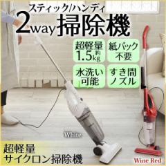 サイクロン 掃除機 小型 スティック ハンディ 2WAY 紙パック不要 軽量 1人暮らし ダストカップ式 サイクロンクリーナー