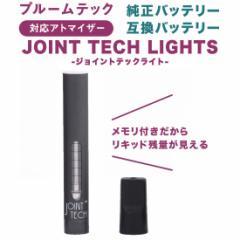 たばこカプセル 対応 電子タバコ アトマイザー JOINT TECH LIGHTS ジョイントテックライト JT PloomTECH プルームテック 互換