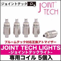 JOINT TECH LIGHTS アトマイザー専用 交換用 コイル 5個入り ジョイントテック ライト