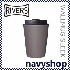 RIVERS リバーズ ウォールマグ スリーク 350ml リードグレー WALLMUG SLEEK