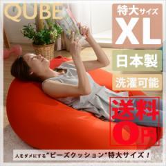 日本製 人をダメにしちゃうビーズクッション 「QUBE」 ビーズクッション (XLサイズ) カバーリングタイプ A600