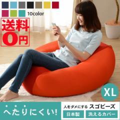 ヘタリにくいビーズクッション 「SUGOBI」 (XLサイズ) 人をダメにするスゴビーズ 日本製 A800