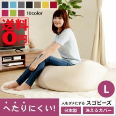 ヘタリにくいビーズクッション 「SUGOBI」 (Lサイズ) 人をダメにするスゴビーズ 日本製 A801