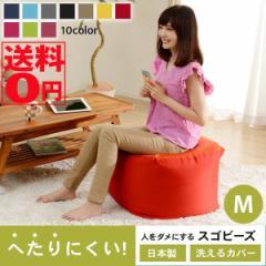 ヘタリにくいビーズクッション 「SUGOBI」 (Mサイズ) 人をダメにするスゴビーズ 日本製 A802