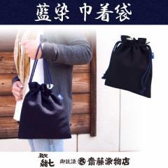 巾着袋 布 刺子織 藍染 秩父紺七 和柄 日本製 レディース メンズ