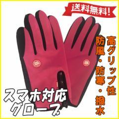 手袋 手ぶくろ 防寒 防風 グローブ スマホ手袋 スマートフォン対応 タッチパネル 自転車 バイク アウトドア サイクリング ピンク L
